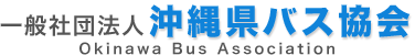 一般社団法人沖縄県バス協会ホームページ